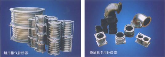 船用排气补偿器,柴油机专用补偿器